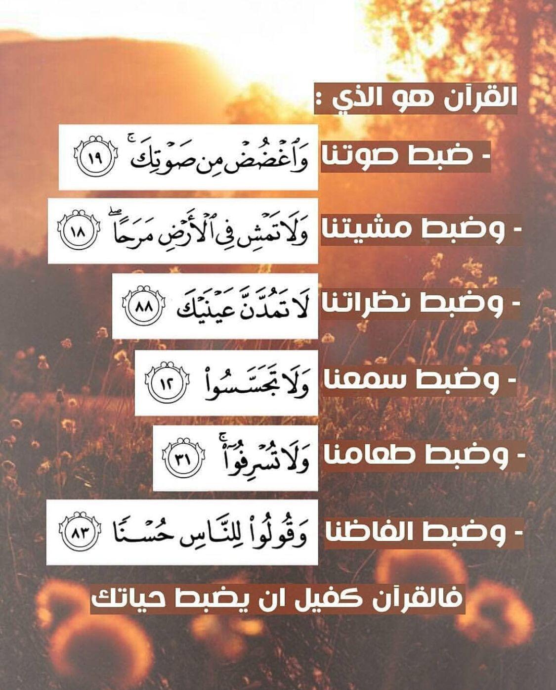 خواطر اسلامية تويتر Quran Quotes Islam Facts Islamic Quotes Quran