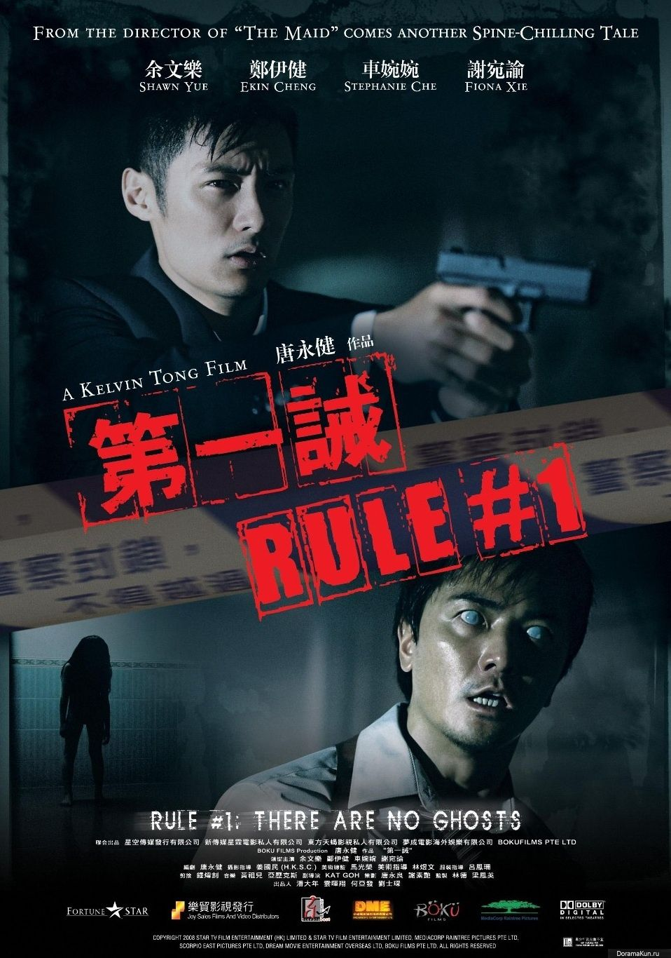 Rule 1 (第一诫) (2008) Movie covers, Crime movies, Old