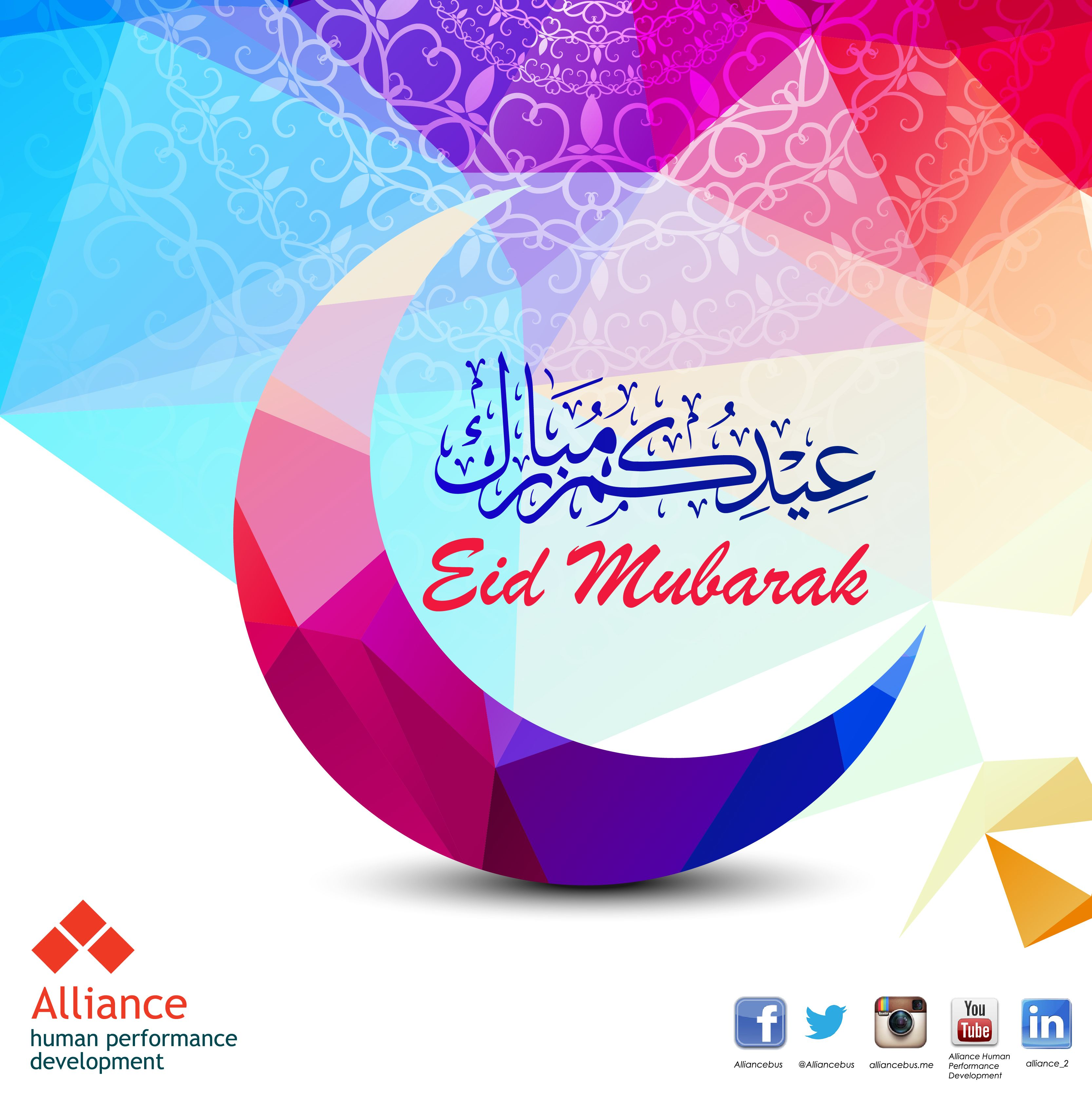 Alliance Human Performance Development Wishes You And Your Families Eid Mubarak تتمنى شركة الائتلاف للاستشارات الإدارية Eid Mubarak Human Development Alliance