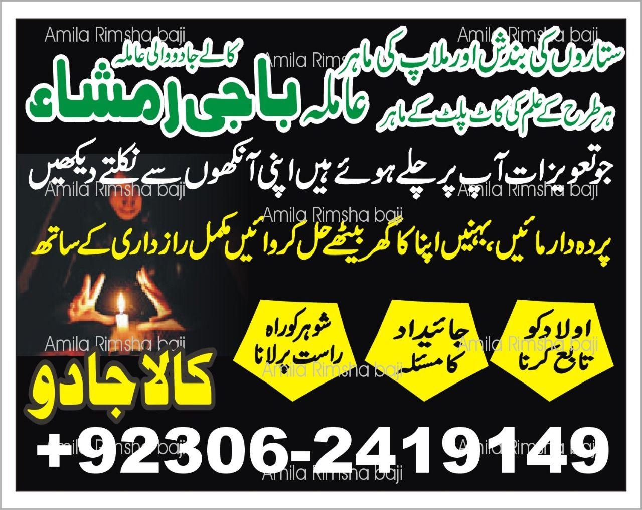 Rimsha Baji No 1 Top Best Amil In Pakistan 03062419149 Manpasand