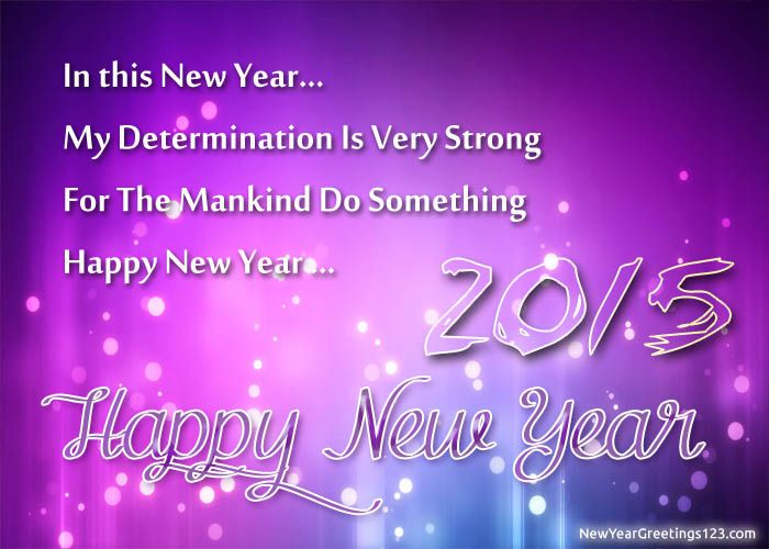 Now get ready for best collection of Happy New Year Message 2015, New Year Messages. We are here to provide you latest hd images, greetings, cards, sms
