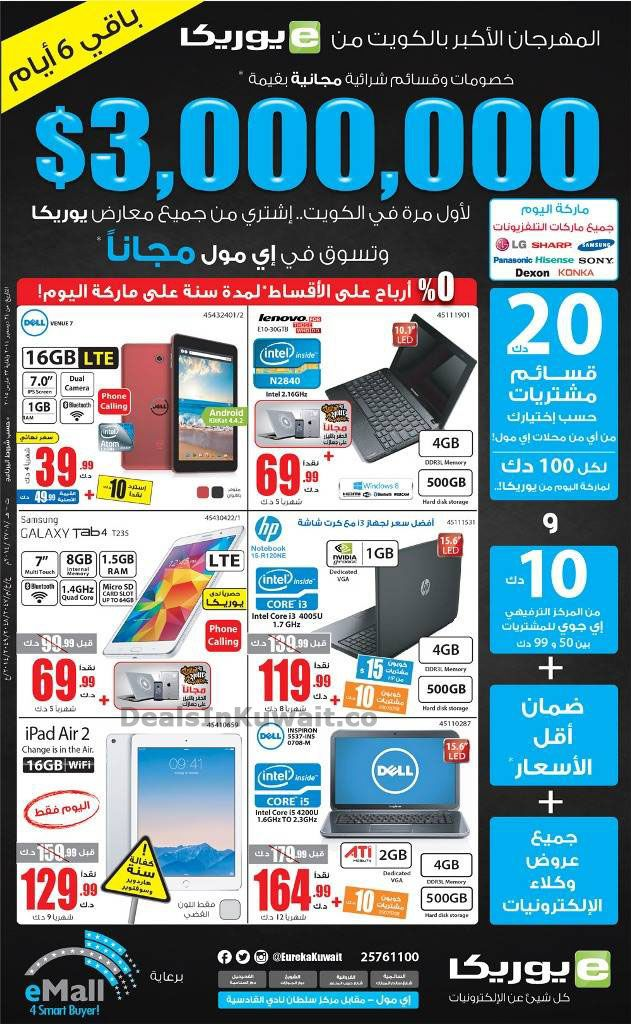Eureka Kuwait: Special offers today – 10 March 2015 يوريكا