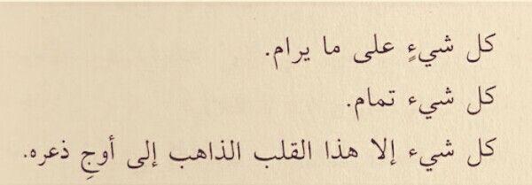 محمد نصر Je Pense A Toi