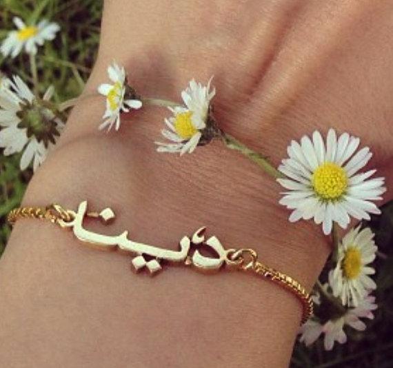 Personalized Bracelet Gold Name Bracelet Rosegold Name Bracelet Arabic Arab Name Bracelet Arabic Name Custom Arabic Jewelry