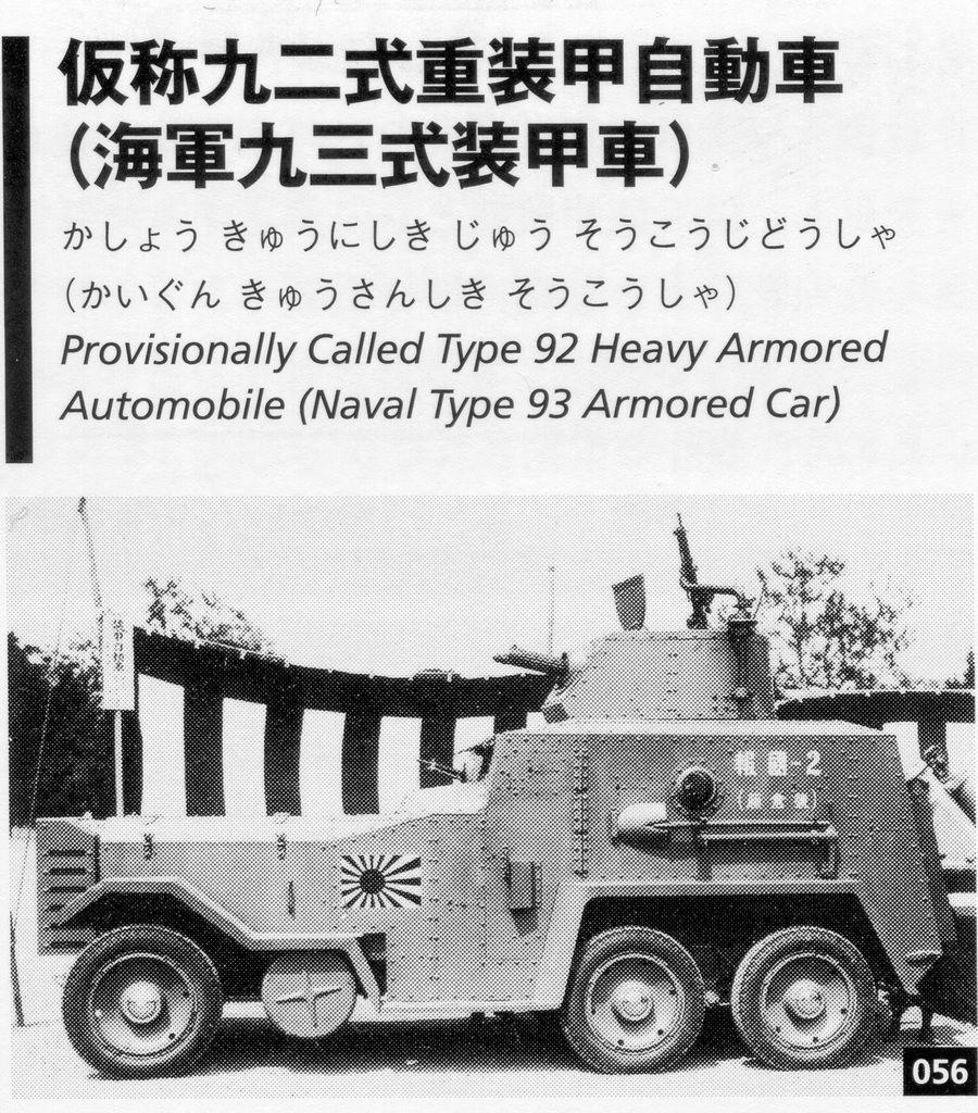 British Premiums Imperio Japones Vehiculos Blindados Marina
