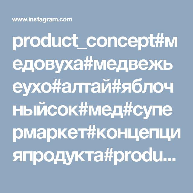 product_concept#медовуха#медвежьеухо#алтай#яблочныйсок#мед#супермаркет#концепцияпродукта#productconcept#мятная#классика#пряная#новинка2017#август2017