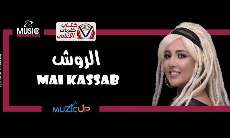 كلمات اغنية الروش مي كساب و منه عطيه و شذا و داليا عمر Omar Lyrics Music