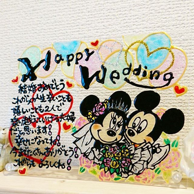 結婚おめでとう ๑ 幸せになってねこれからもよろしくね