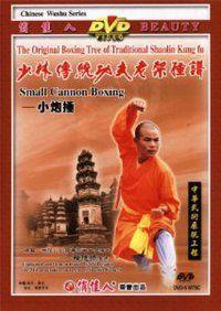 Shaolin Small Cannon Boxing - (WM7F)