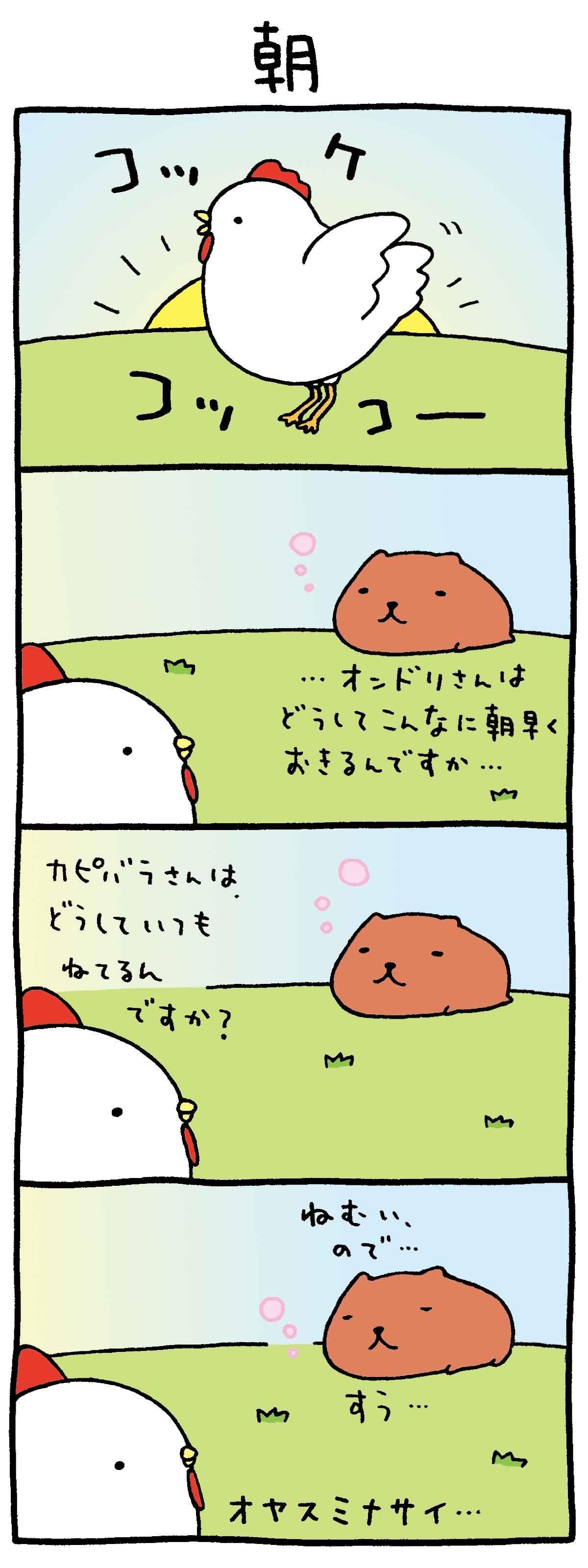 カピバラさん 朝 無料で読める漫画 4コマサイト パチクリ