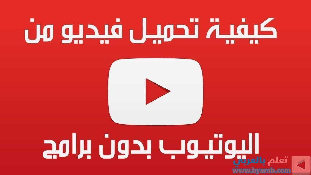 كيفية تحميل فيديو من اليوتيوب بسرعة Gaming Logos