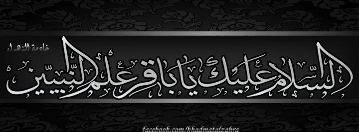 السلام عليك يا باقر علم النبيين Arabic Calligraphy Calligraphy Art