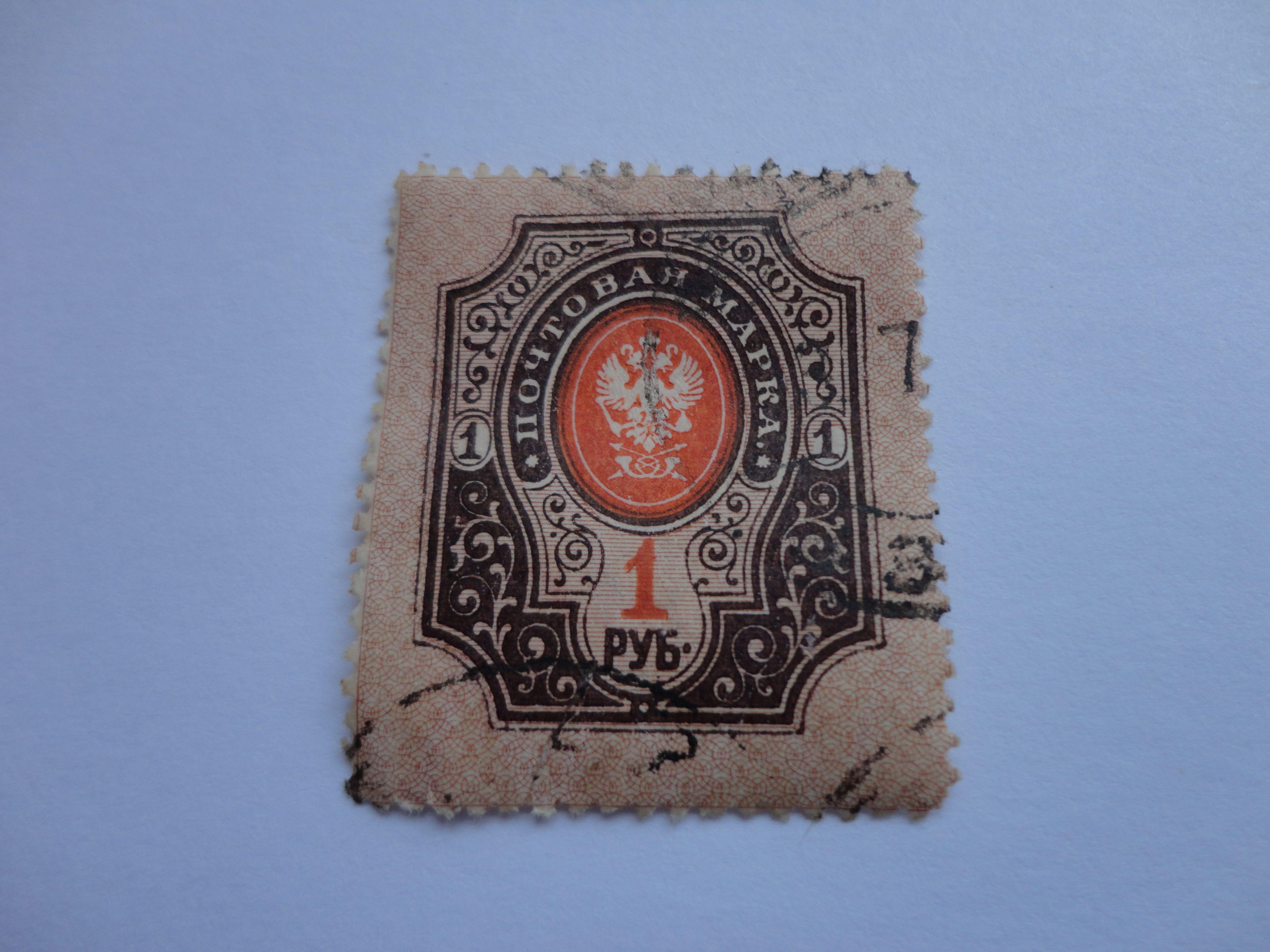 1 py6 Vintage Postage Stamp