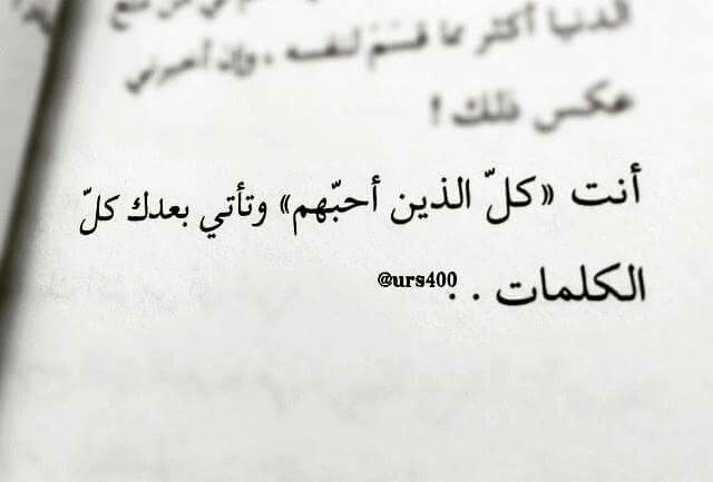 انت وحدك تكفيني عن كل الوجود حبيبي انت ومن غيرك يا انت Words Arabic Love Quotes Words Quotes
