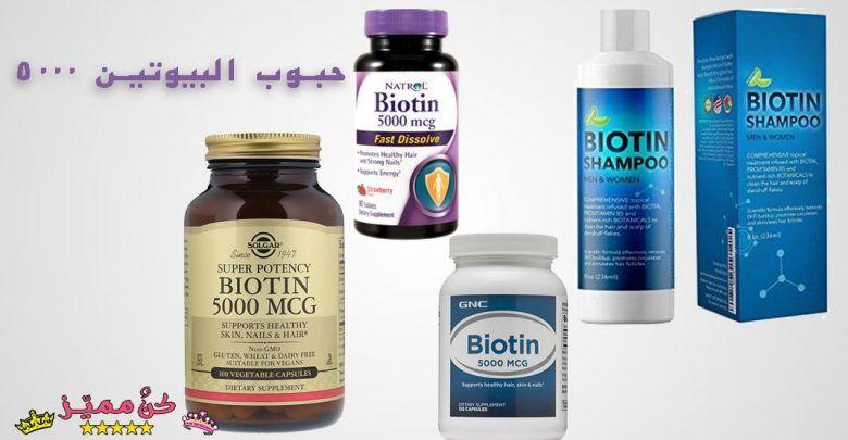 فيتامينات و حبوب البيوتين 5000 لتطويل للشعر Biotin 5000 Mg For Hair Growth And Length اقرأ في هذا المقال فوائ Shampoo Shampoo Bottle Biotin
