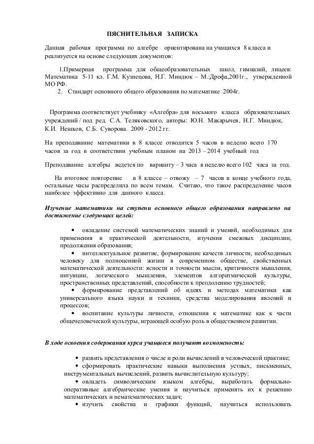 Всеобщая история за 8 класс 1800-1830г.г таблица