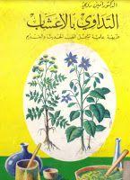 مكتبة نرجس Pdf Arabic Books Free Text Internet Archive