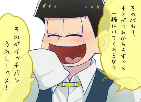 「⭐️おそ松さん⭐️ OSMT-san」おしゃれまとめの人気アイデア