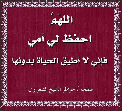 اللهم احفظ امى History Of Islam Arabic Calligraphy Art