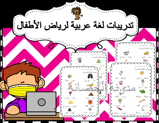 تدريبات لغة عربية لرياض الأطفال Pdf Blog Posts Blog Post