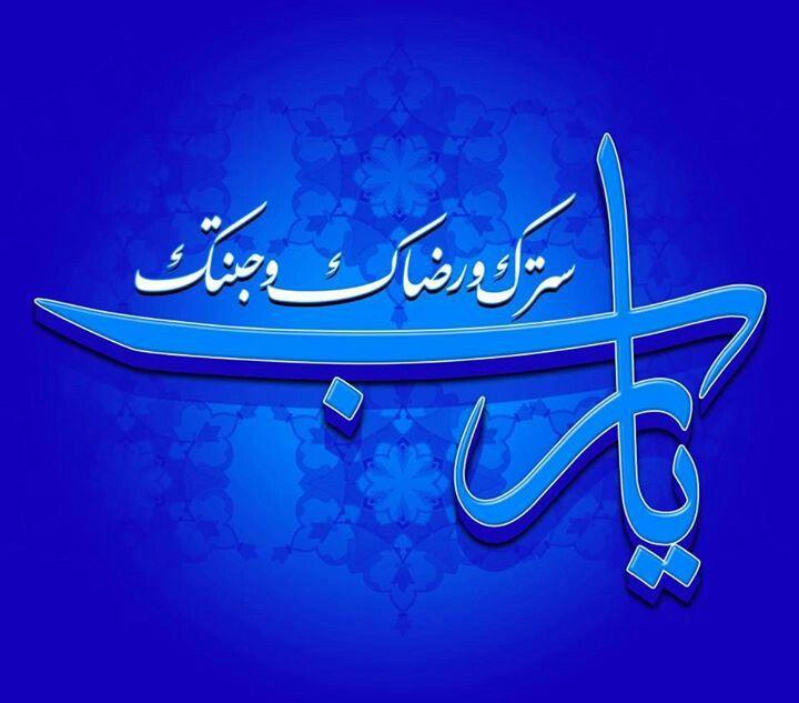 يارب سترك ورضاك وجنتك Islamic Calligraphy Islamic Art Pattern Islamic Art