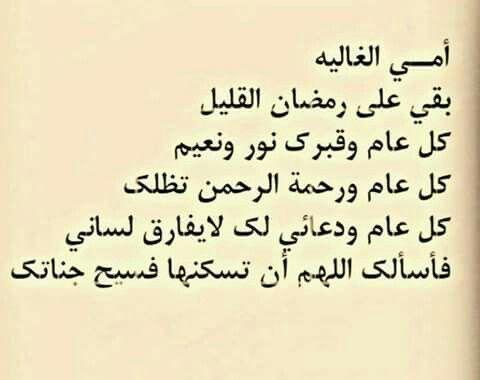 الله يرحمك يا أمي True Words Quotes Words