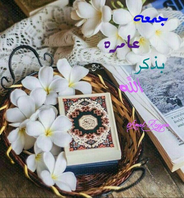 جمعه عامره بذكر الله Quran Wallpaper Islamic Paintings Islamic Pictures