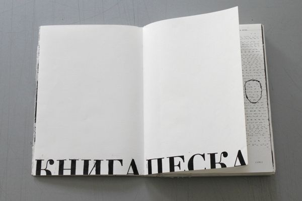 The Book Of Sand by Anna Ponomariova, via Behance