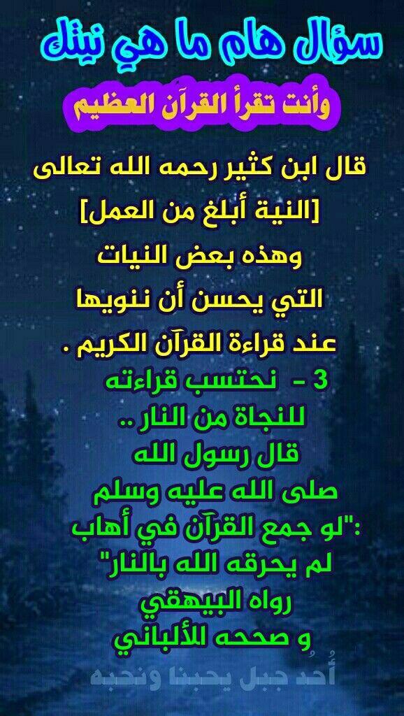 Pin By Jamal Alfawakhiri On إسلاميات Neon Signs Weather Screenshot Dig