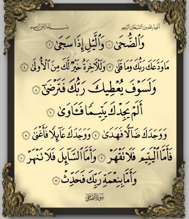 Pin By كتابا متشابها On ٩٣ سورة الضحى Calligraphy Allah Wallpaper Arabic Calligraphy