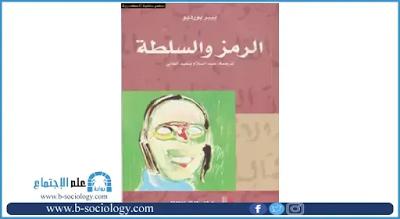تحميل كتاب الرمز والسلطة Pdf Book Cover Books Sociology