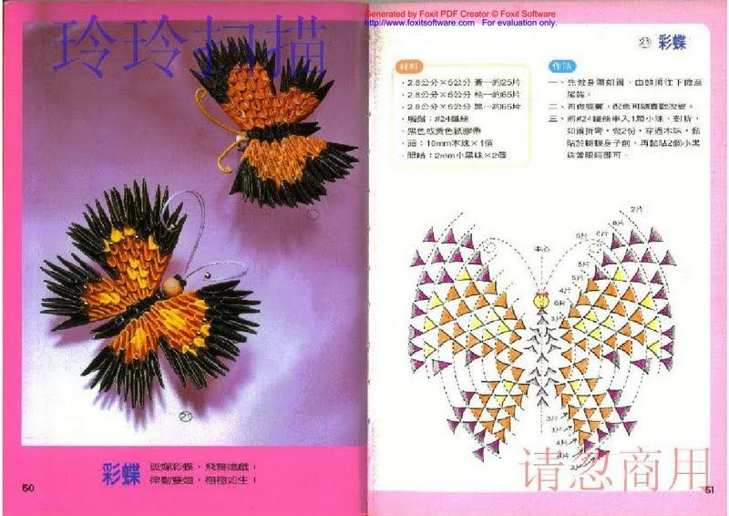 3d Origami Butterfly 2 Origami Modulaire Origami 3d Origami