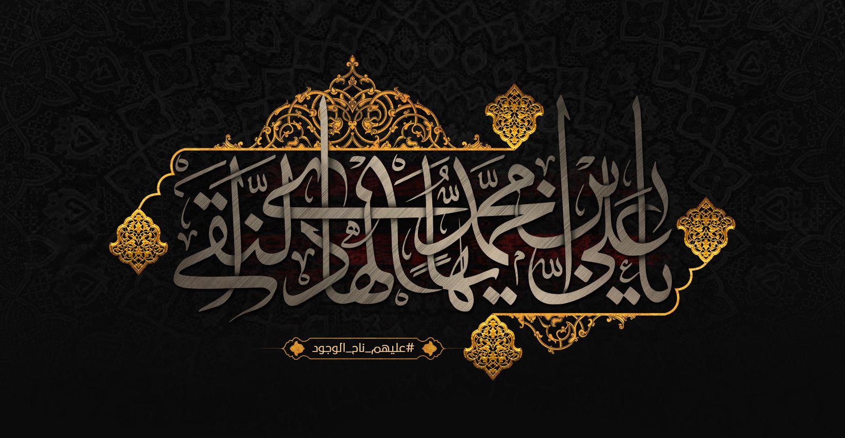 استشهاد الامام علي الهادي عليه السلام Islamic Art Imam Ali Coreldraw
