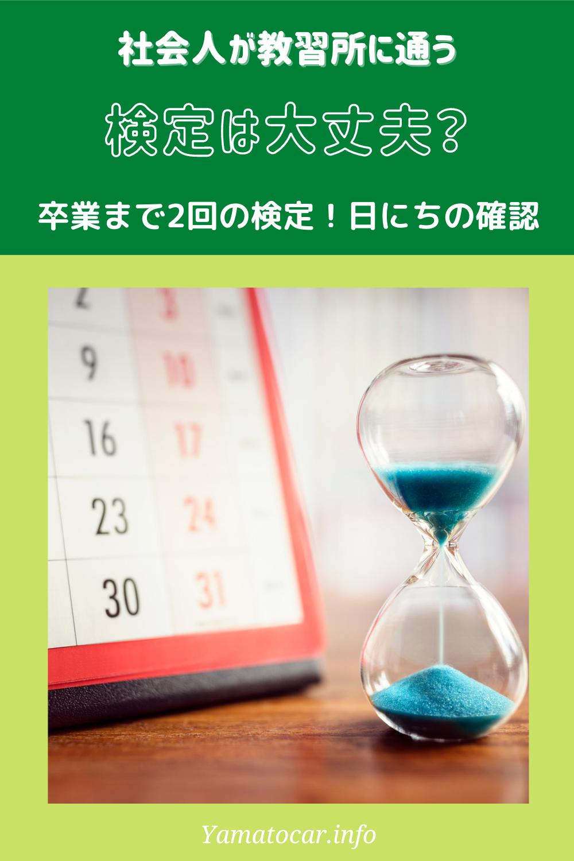検定の注意は 検定日と時間をあらかじめ把握しておくこと 教習 教習所 修了
