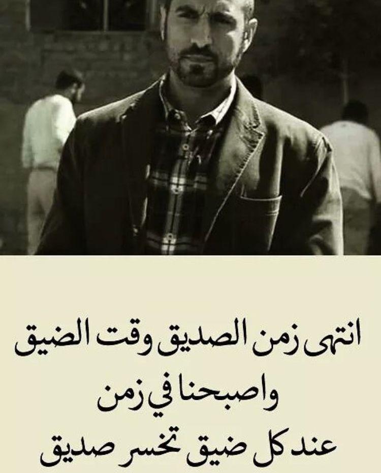 Pin By Ab Sh On خواطر خذلان و عتاب Ali Quotes Motivational Phrases Arabic Quotes