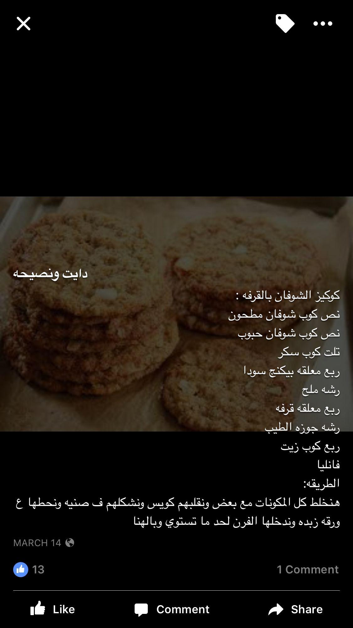 Youtube Easy Cookies Yummy Cookies Three Ingredient Recipes