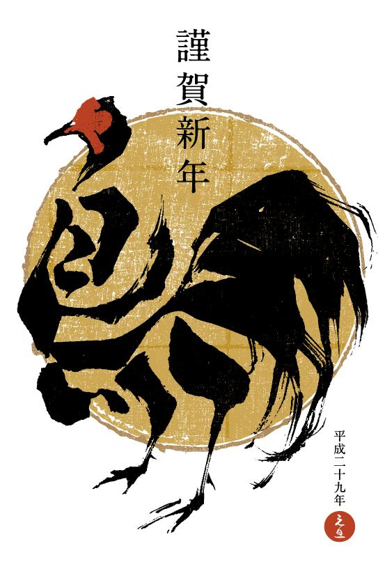 年賀状2017 No12 鳥calligraphy縦 2017年賀状デザイン