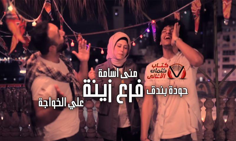 كلمات اغنية فرع زينة حودة بندق و علي الخواجة و منى اسامة مكتوبة كاملة Concert Movie Posters Movies