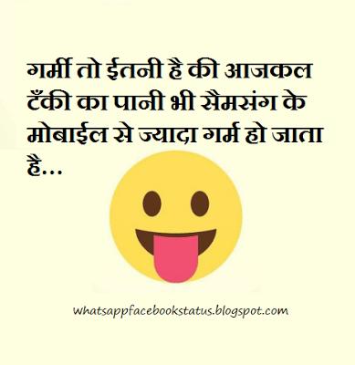 Whatsapp Facebook Status for Hot Garmi Facebook status
