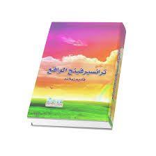 تحميل كتاب هدفك 6 pdf