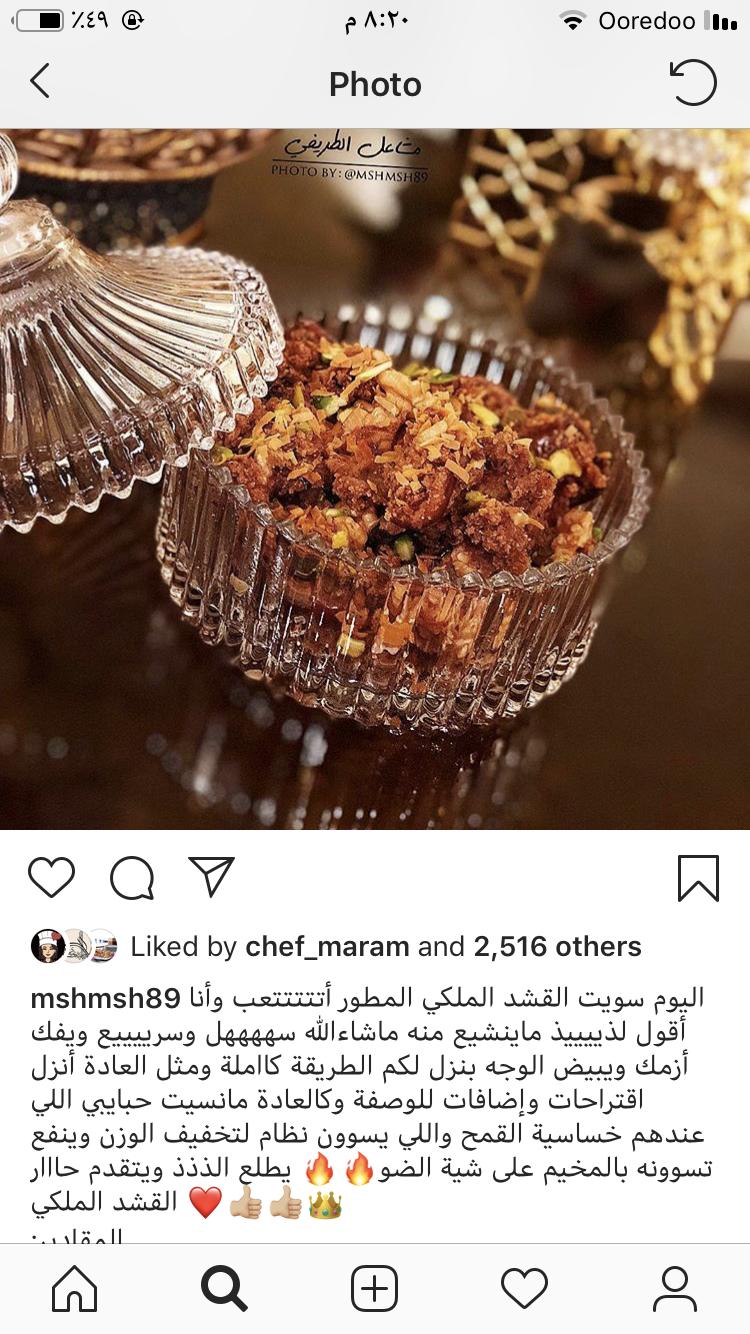 Pin By Shrooq Ali On وصفات طبخ Food Chef Breakfast