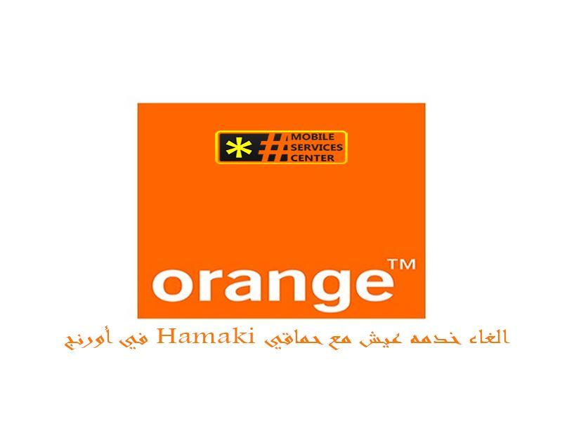 بخطوات سهلة طريقه الغاء خدمه عيش مع حماقي Hamaki في أورنج Company Logo Tech Company Logos Logos