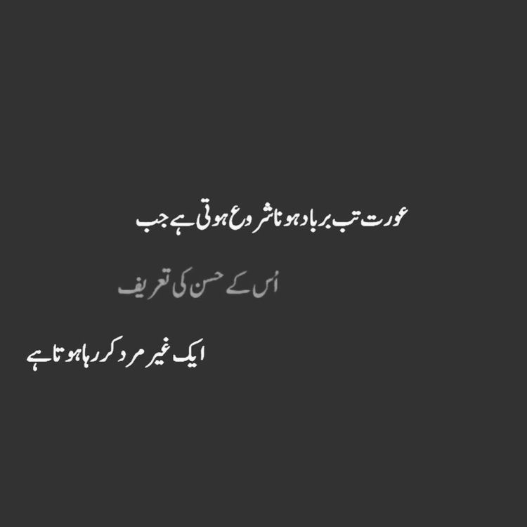 Very Short Funny Quotes About Life Urdu: Don't Listen To Shit Woman!