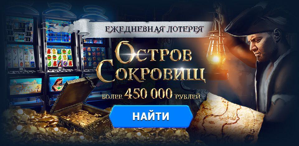лотерейные билеты игровые автоматы