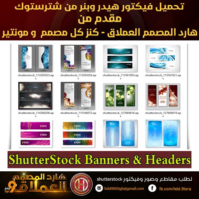 تحميل مجموعة فيكتور هيدر وبنر من شترستوك Shutterstock Banners Amp Headers 24 فيكتور بصيغة Eps للheaders و Banners من الموقع الغ Banner Design Shutterstock