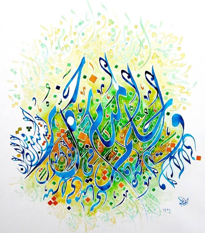 واحلم في المنام بكل خير فاصبح لا أراه ولا يراني ولو أبصرت شرا في منامي لقيت الشر من قبل الآذان ابن لأحنف Graphic Design Art Islamic Calligraphy Art