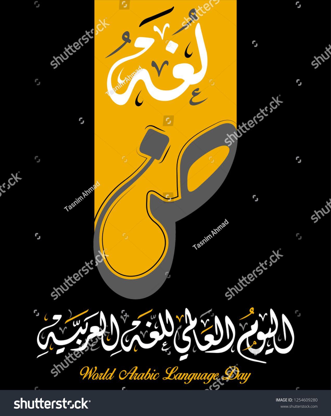 International Language Day Logo In Arabic Calligraphy Design Arabic Language Day Greet International Language Day Calligraphy Design Arabic Calligraphy Design