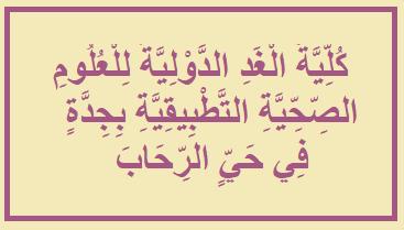 كلية الغد الدولية للعلوم الصحية التطبيقية بجدة في حي الرحاب Arabic Calligraphy Calligraphy
