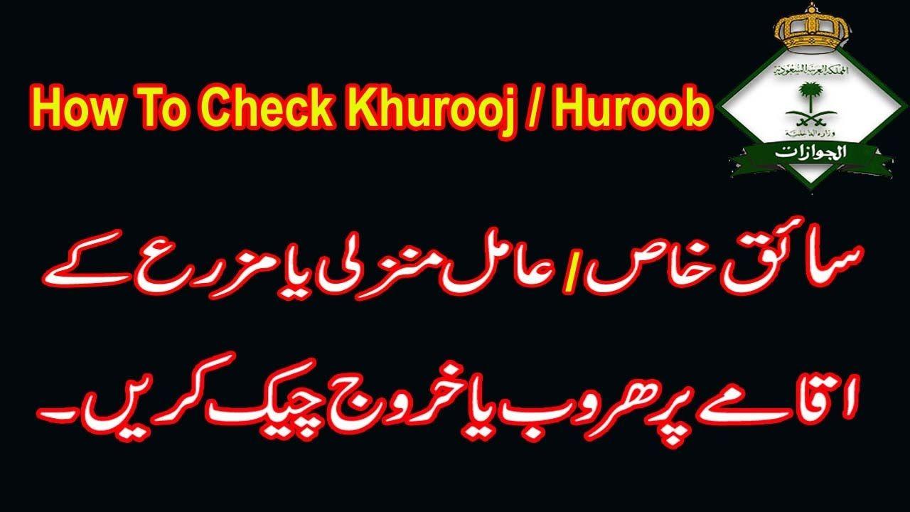 How To Check Home Driver سائق خاص Huroob In Saudi Arabia In Urdu Hin Urdu Hindi Video Saudi Arabia