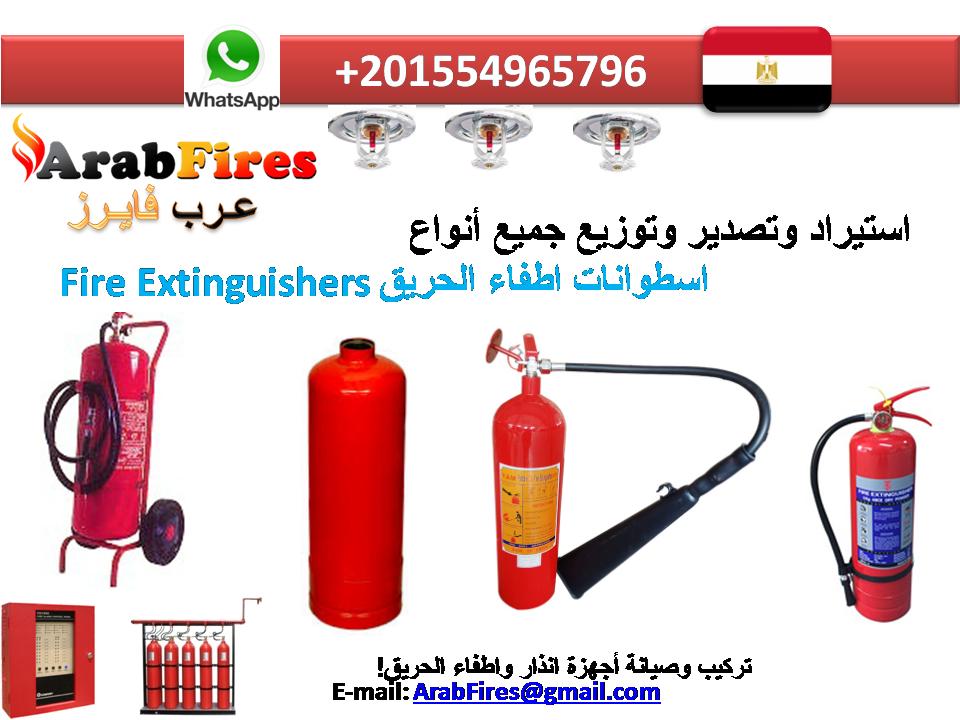 اسطوانة أطفاء الحريق6 كجم اوتوماتك فارغه Fire Extinguisher Fire Extinguishers Extinguisher